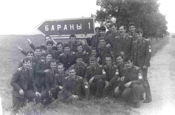 """Фото 255 группы было снято во время АРП-стажировки в г-не Балбасово,  Белоруссия. Жили мы в городке Барань (на указателе с помощью лейкопластыря """"Барань"""" превратилась в """"Бараны"""")."""
