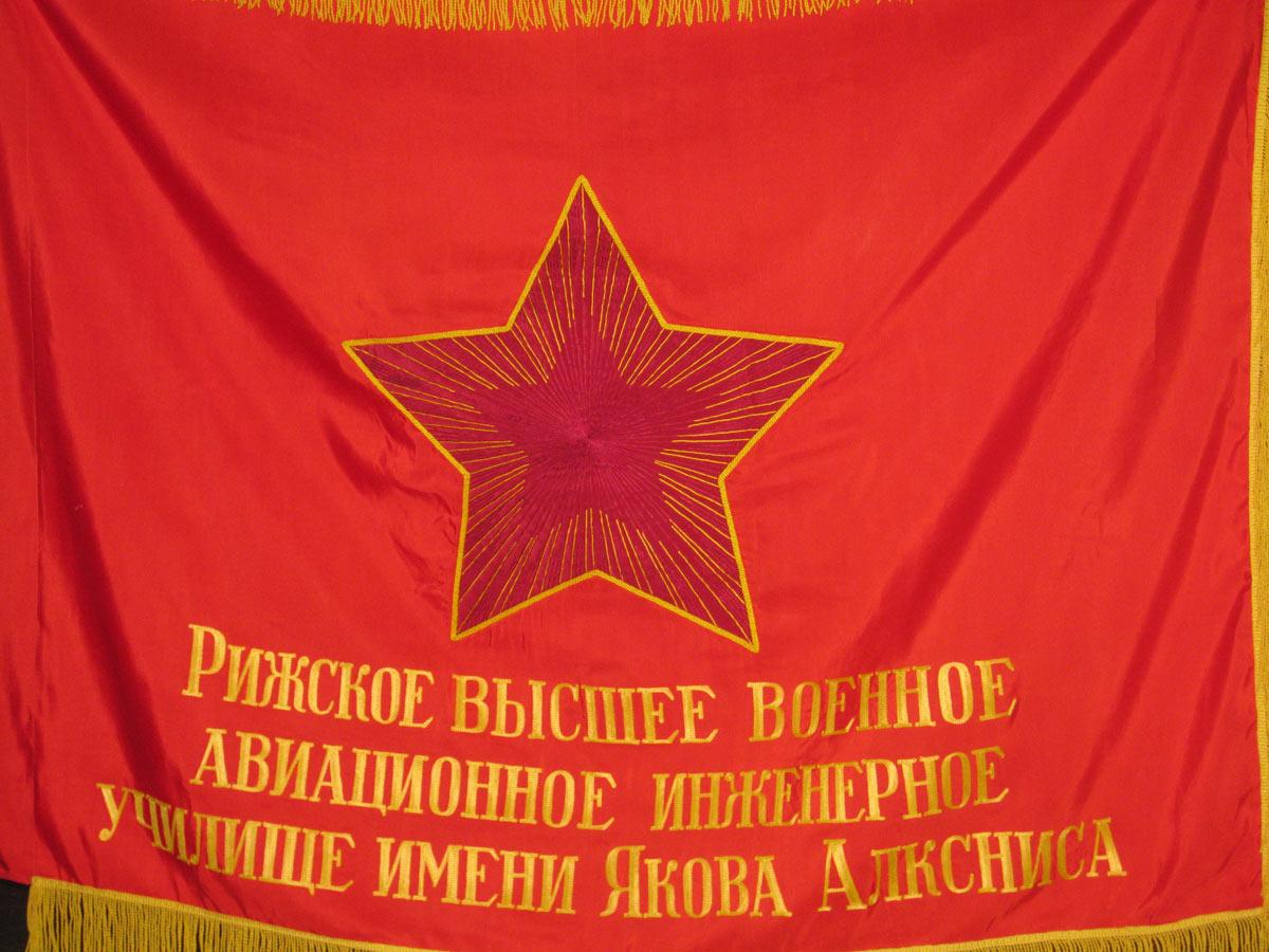 Знамя РВВАИУ