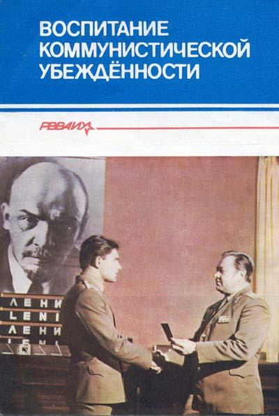 Полковник Бесмолый вручает партбилет Вот ссылки на файлы с брошюрой: