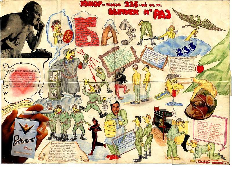"""Стенгазета """"БАЗА"""" 235 группы (1987 год). Выпуск N РАЗ"""
