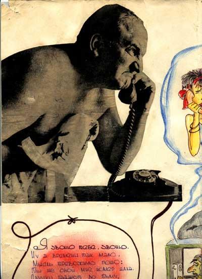 Я звоню тебе звоню/ Ну а времени так мало/ Мысль тревожную гоню/ Ты не свой мне номер дала…