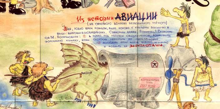 Из истории авиации. Первая аэродинамическая труба для продувания драконов.