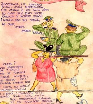 Восседают, как набобы / Тупы, глупы, твердолобы / От армии в них - капля есть / Но зато друг другу честь / Отдают в момент любой...