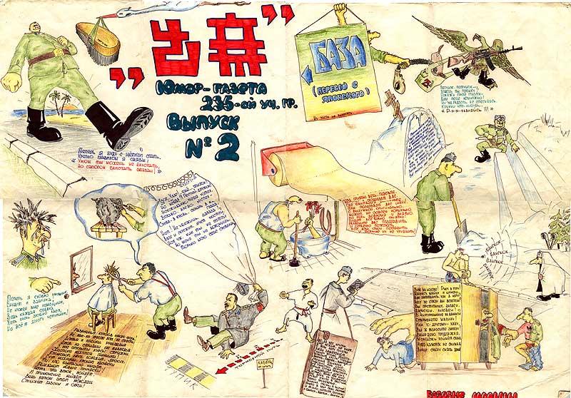 """Стенгазета """"БАЗА"""" 235 группы (1987 год). Выпуск N 2"""