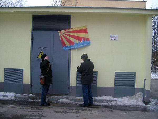 Подъем флага офицерского собрания г.Риги